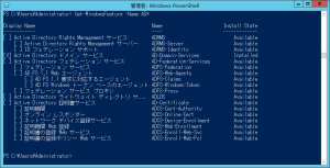 Get-WindowsFeatureの使用例
