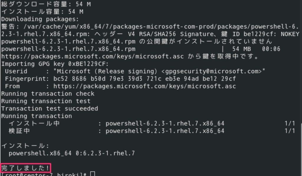 CentOS への PowerShell Core のインストール