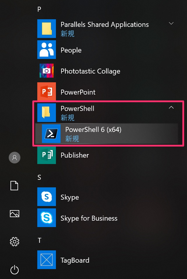Windows での PowerShell Core の起動