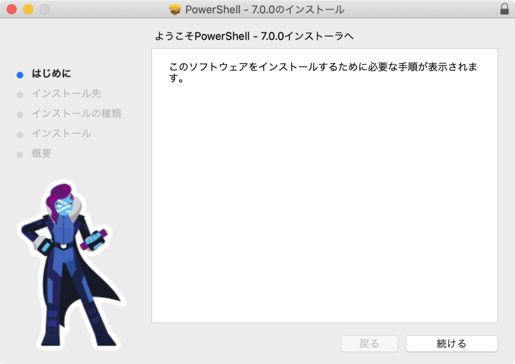 PowerShell Coreのインストール